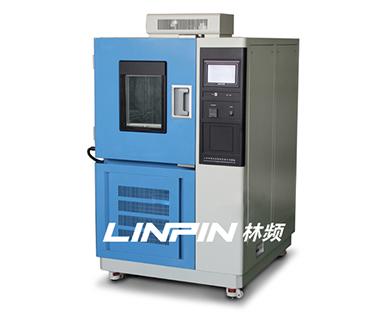 林频LRHS-1000B-LJS高低温交变湿热试验箱
